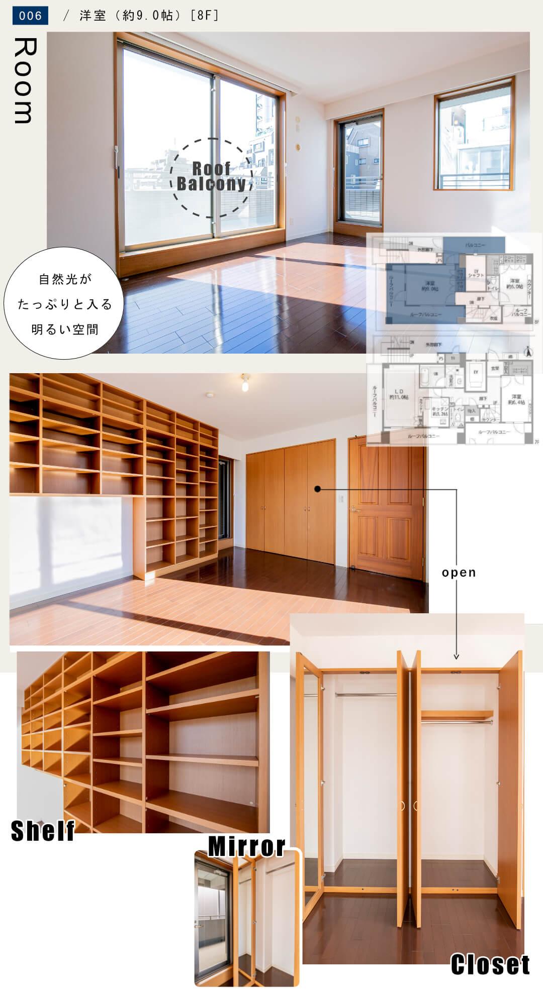 コスモ麻布十番の洋室(約9.0帖)