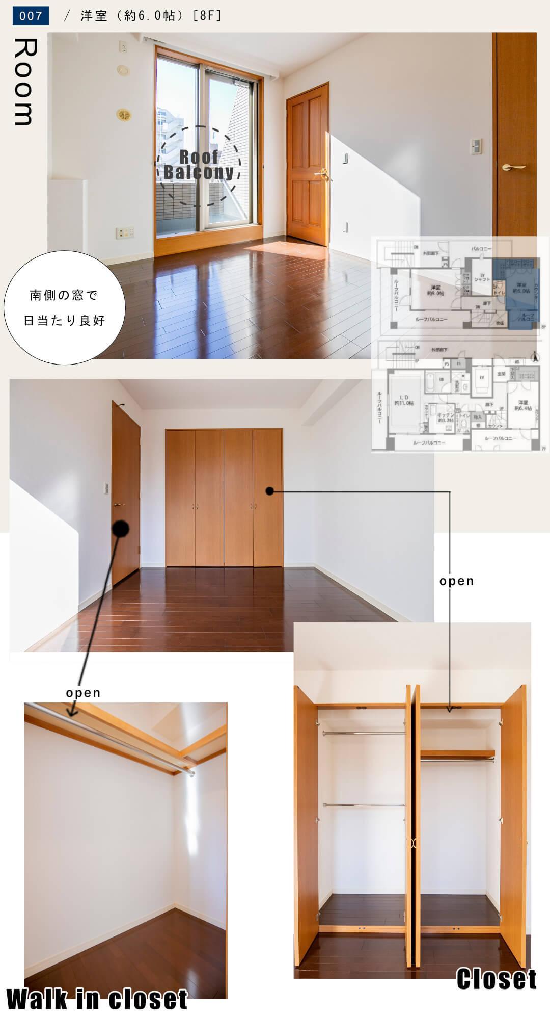 コスモ麻布十番の洋室(約6.0帖)