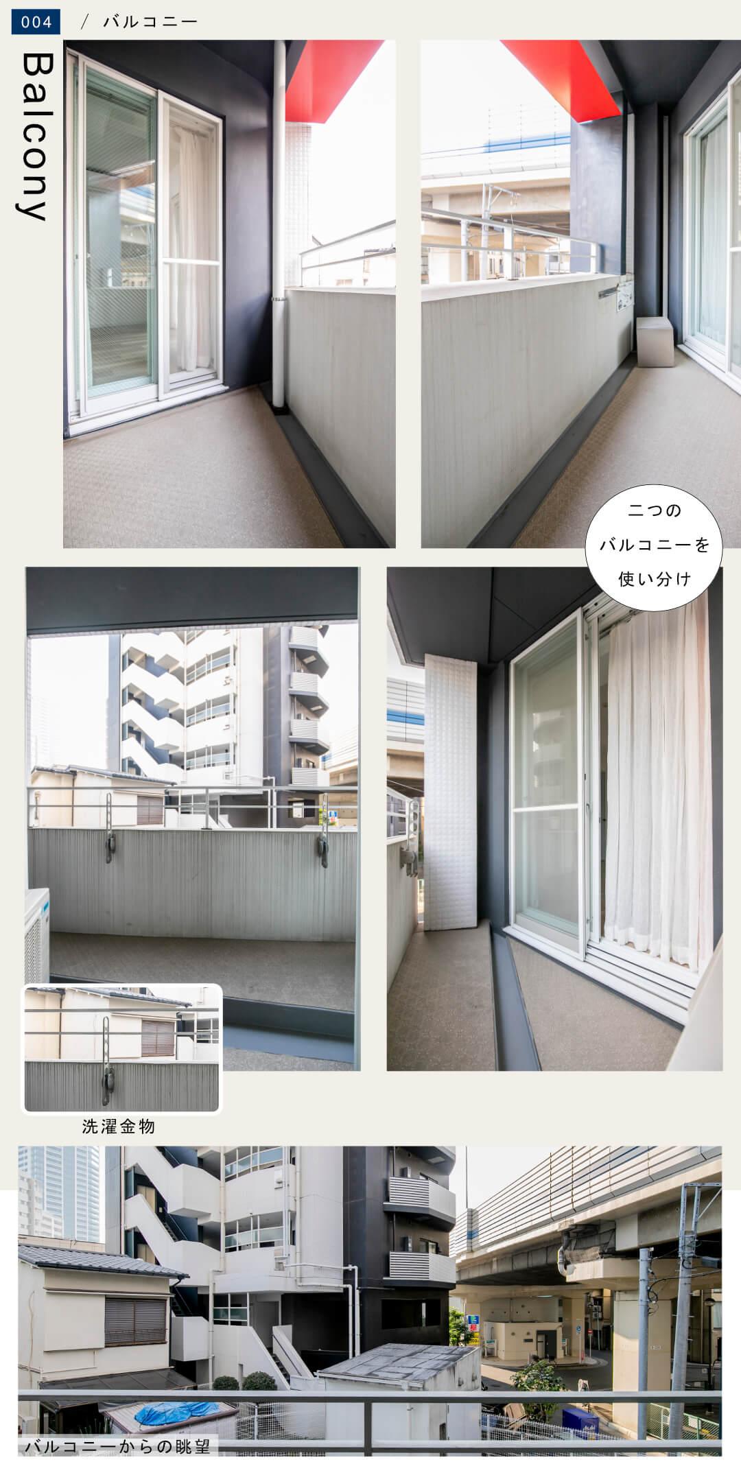 小田急コアロード広尾201のバルコニー
