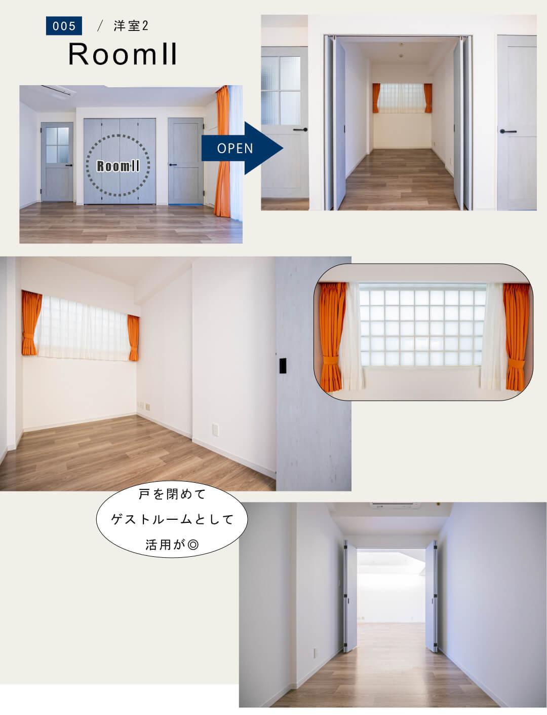 小田急コアロード広尾201の洋室2