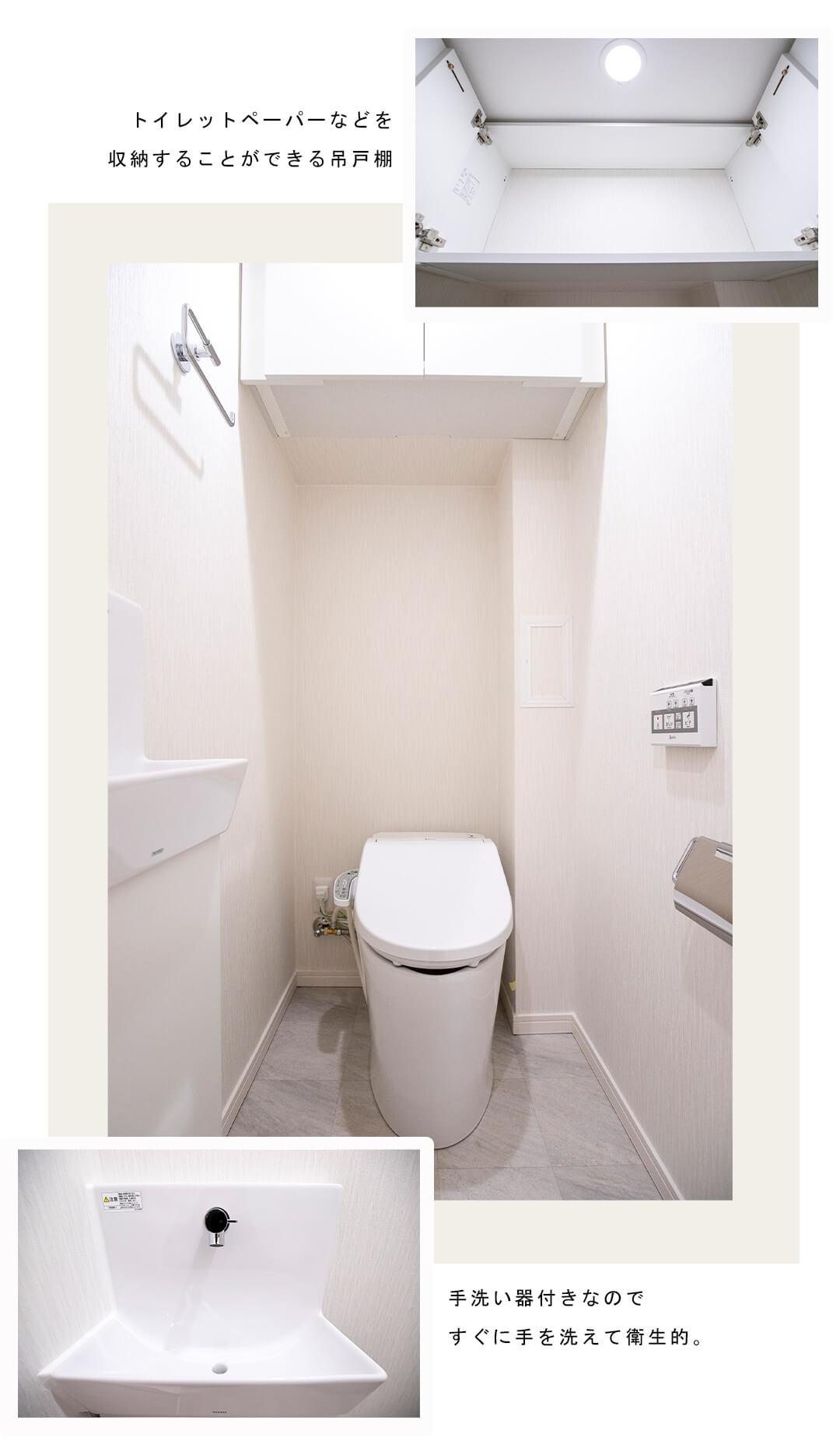 リブネスモア戸田公園のトイレ