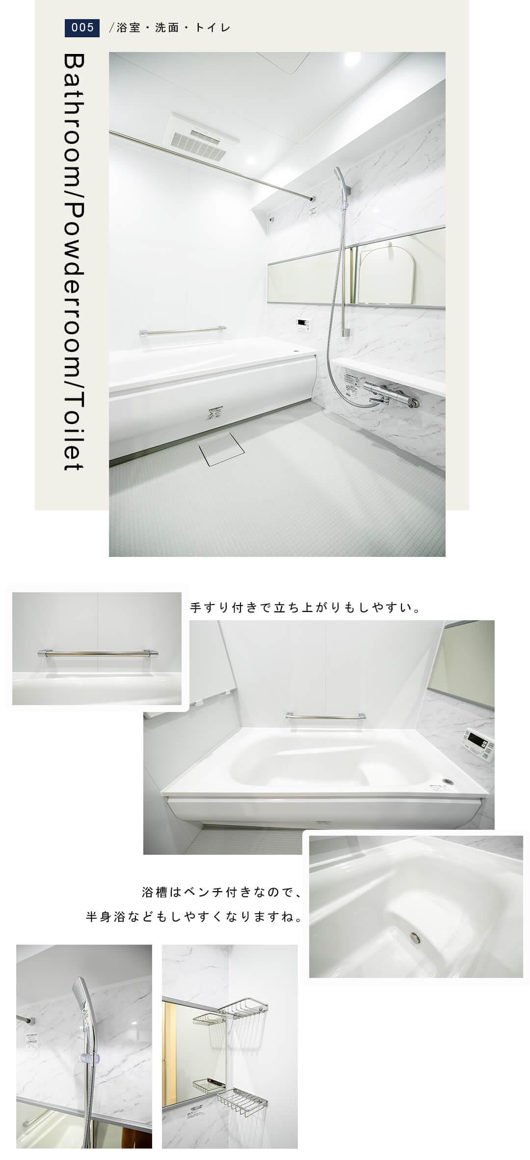 005浴室,洗面室,トイレ,Bathroom,Powderroom,Toilet