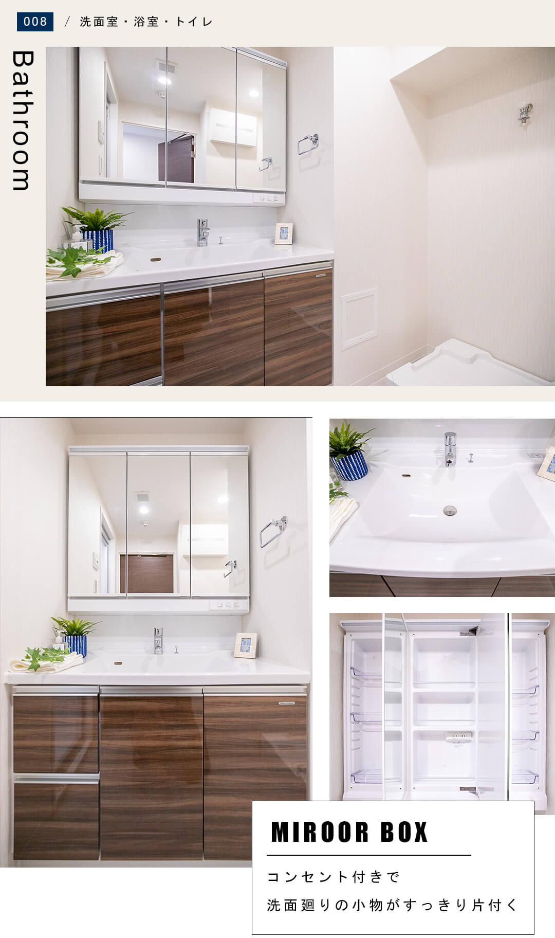 リブネスモア戸田公園406の洗面室