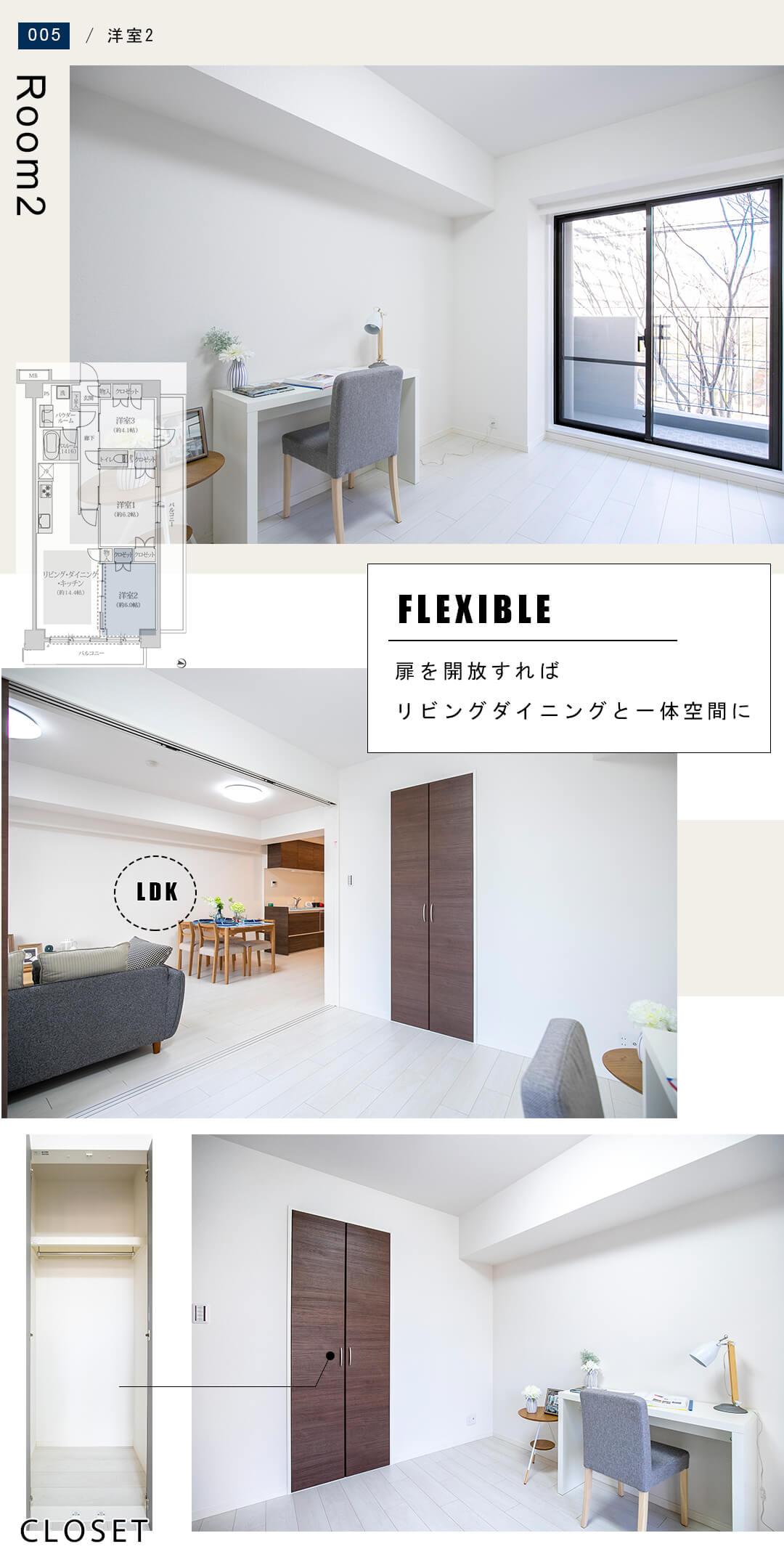 リブネスモア戸田公園406の洋室
