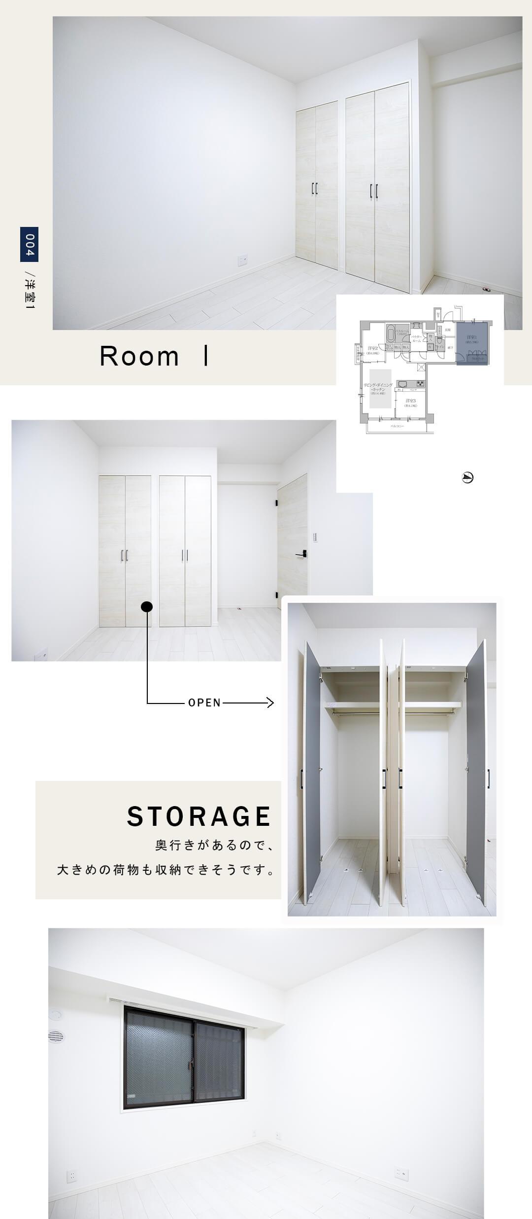 004洋室1,Room Ⅰ