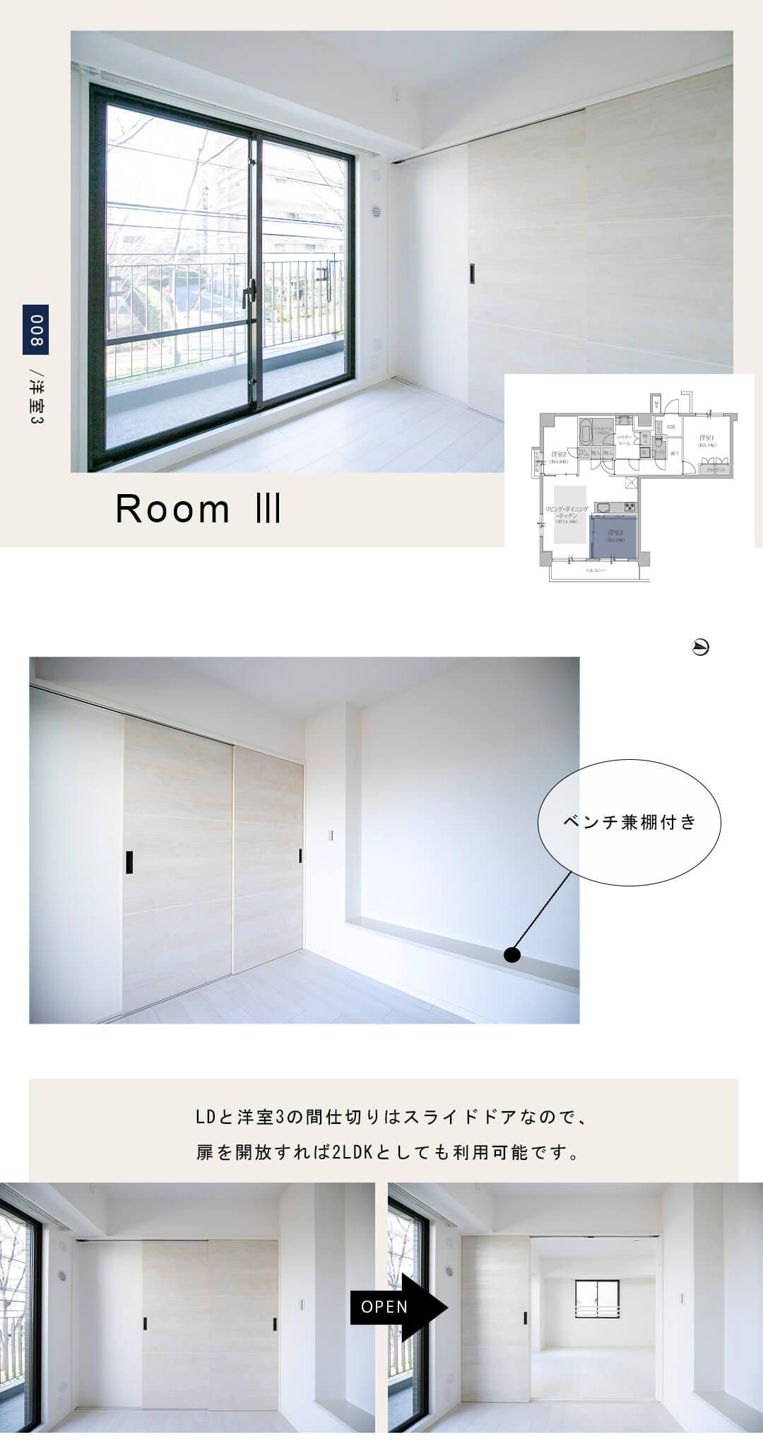 008洋室3,Room Ⅲ