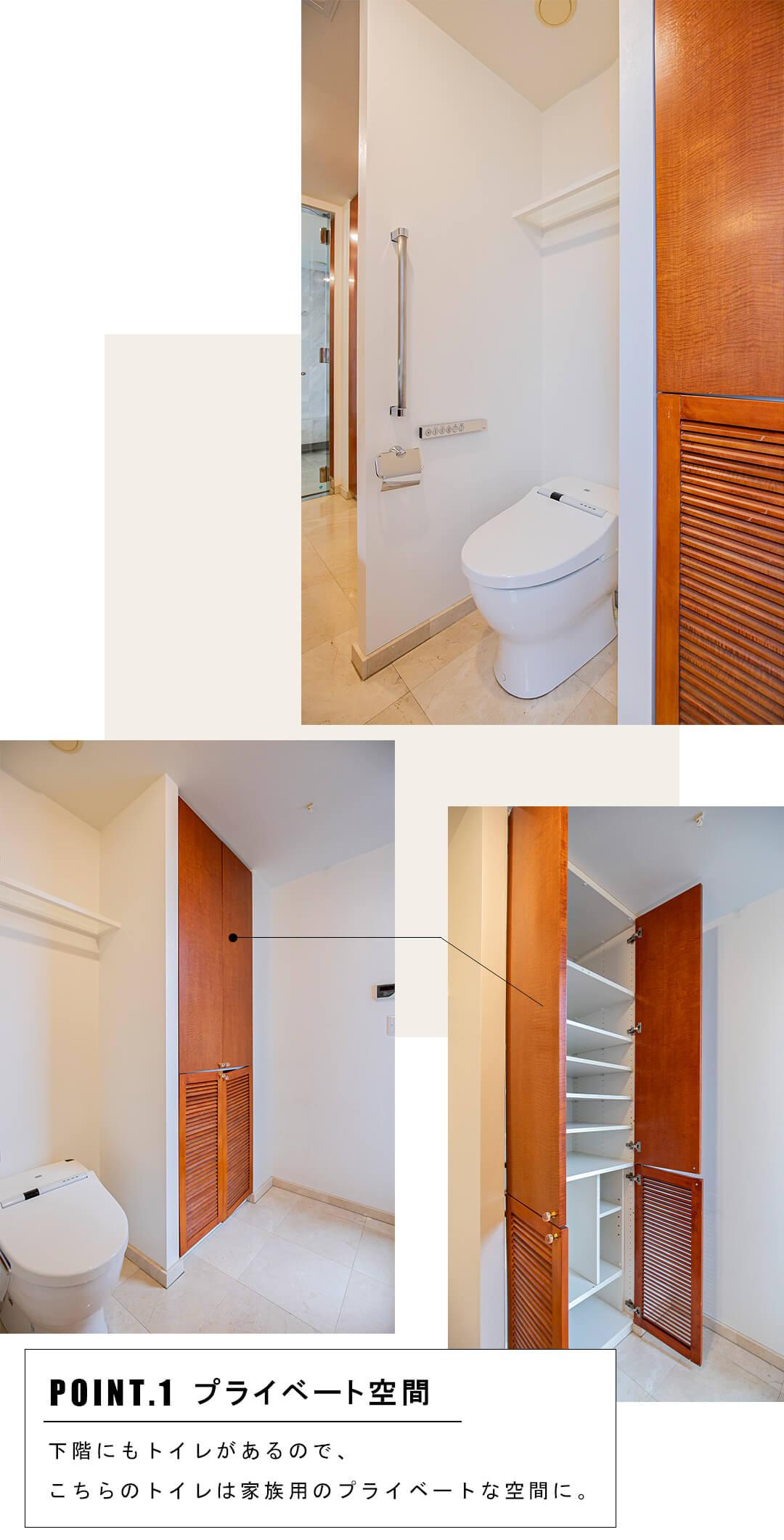 ワールドシティタワーズキャピタルタワーのトイレ