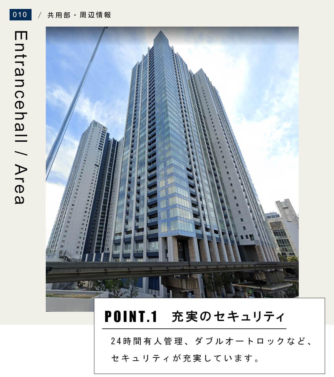 ワールドシティタワーズキャピタルタワーの外観