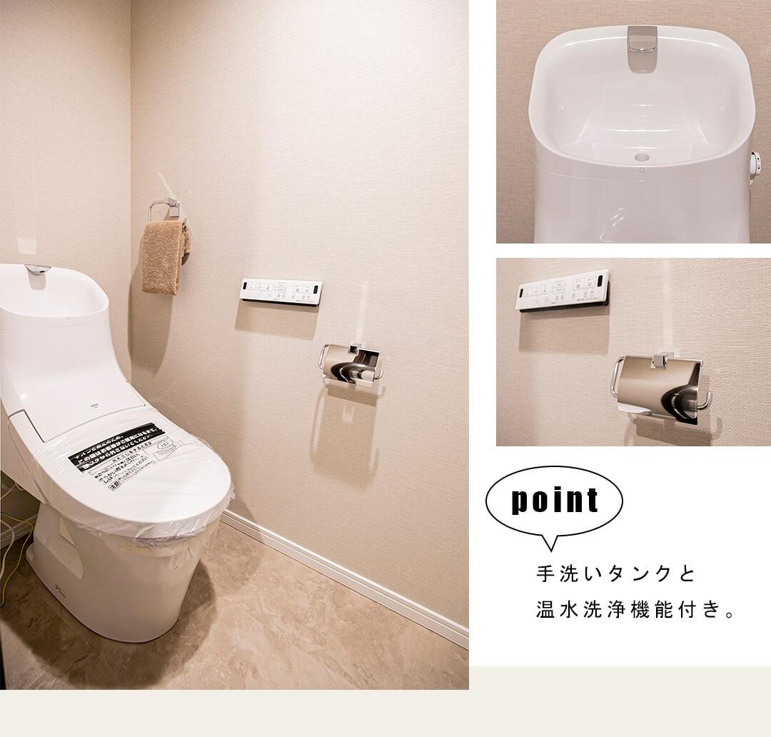 パラッシオ湯島のトイレ