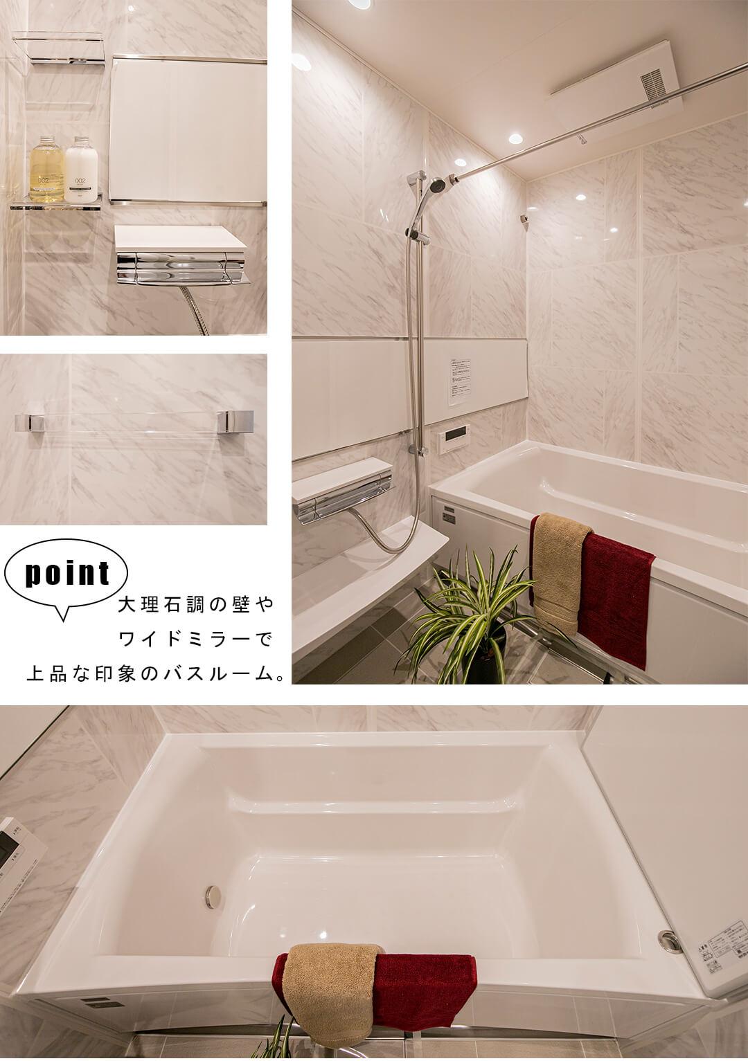 パラッシオ湯島の浴室