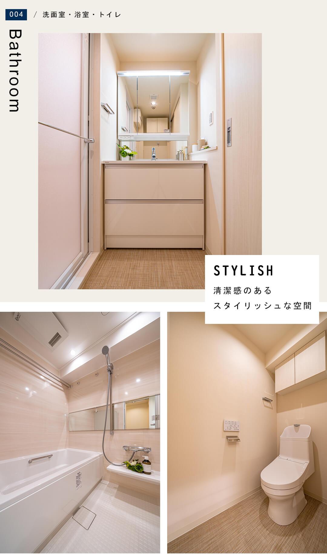 ヴィンテージ文京千石の洗面室と浴室とトイレ