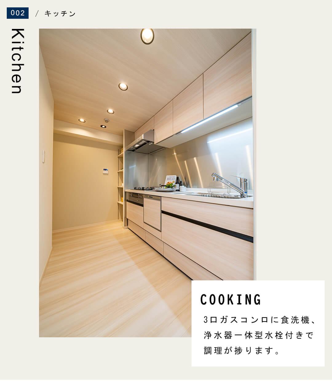 ヴィンテージ文京千石のキッチン