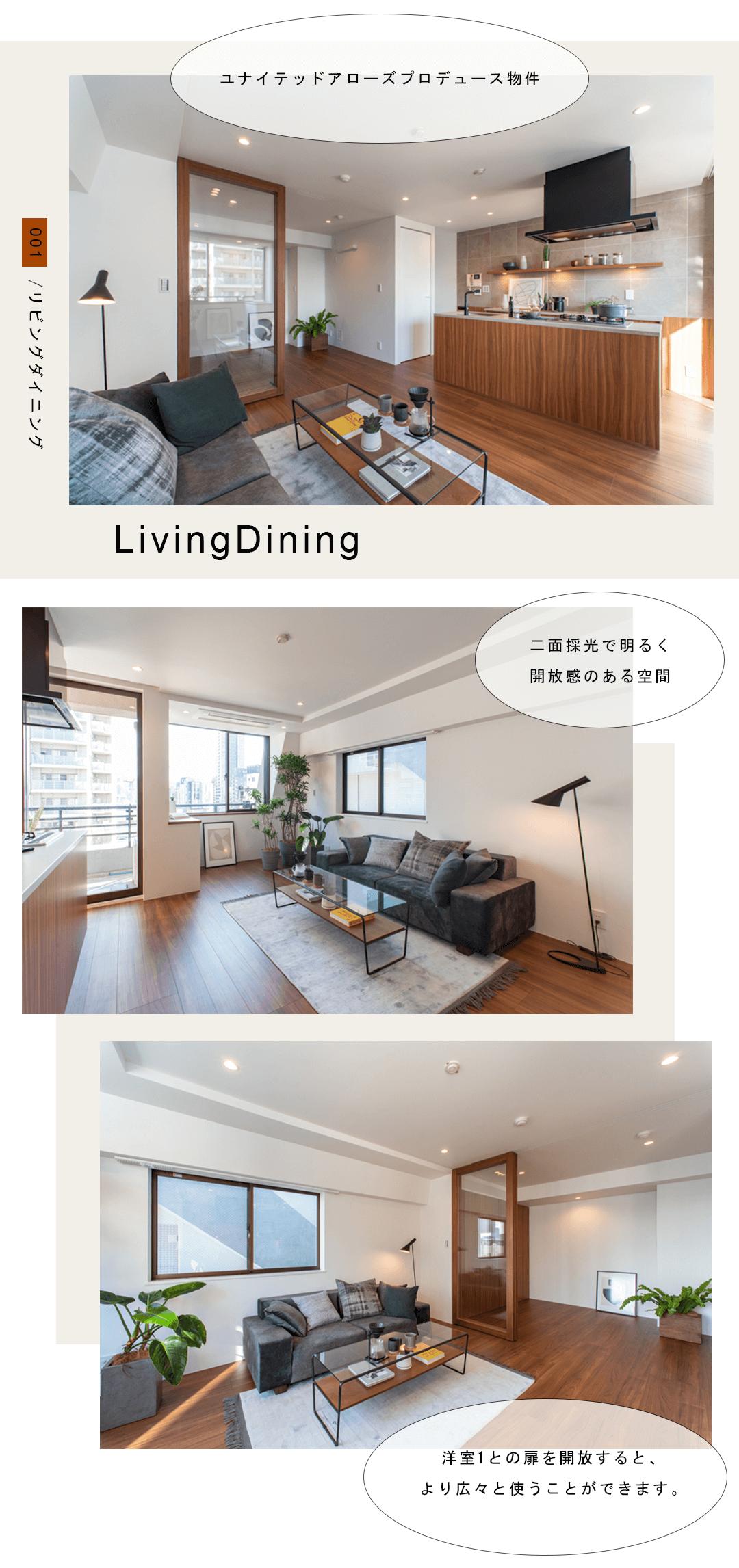 001リビングダイイング,LivingDining