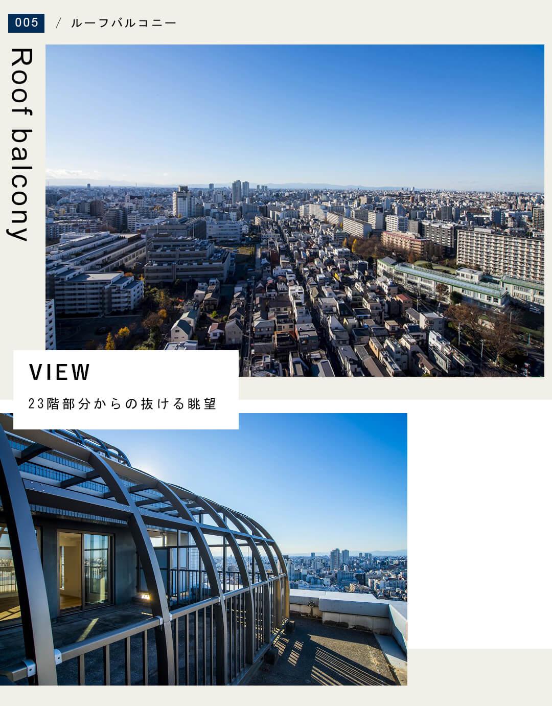 西戸山タワーホウムズノースタワーのルーフバルコニー