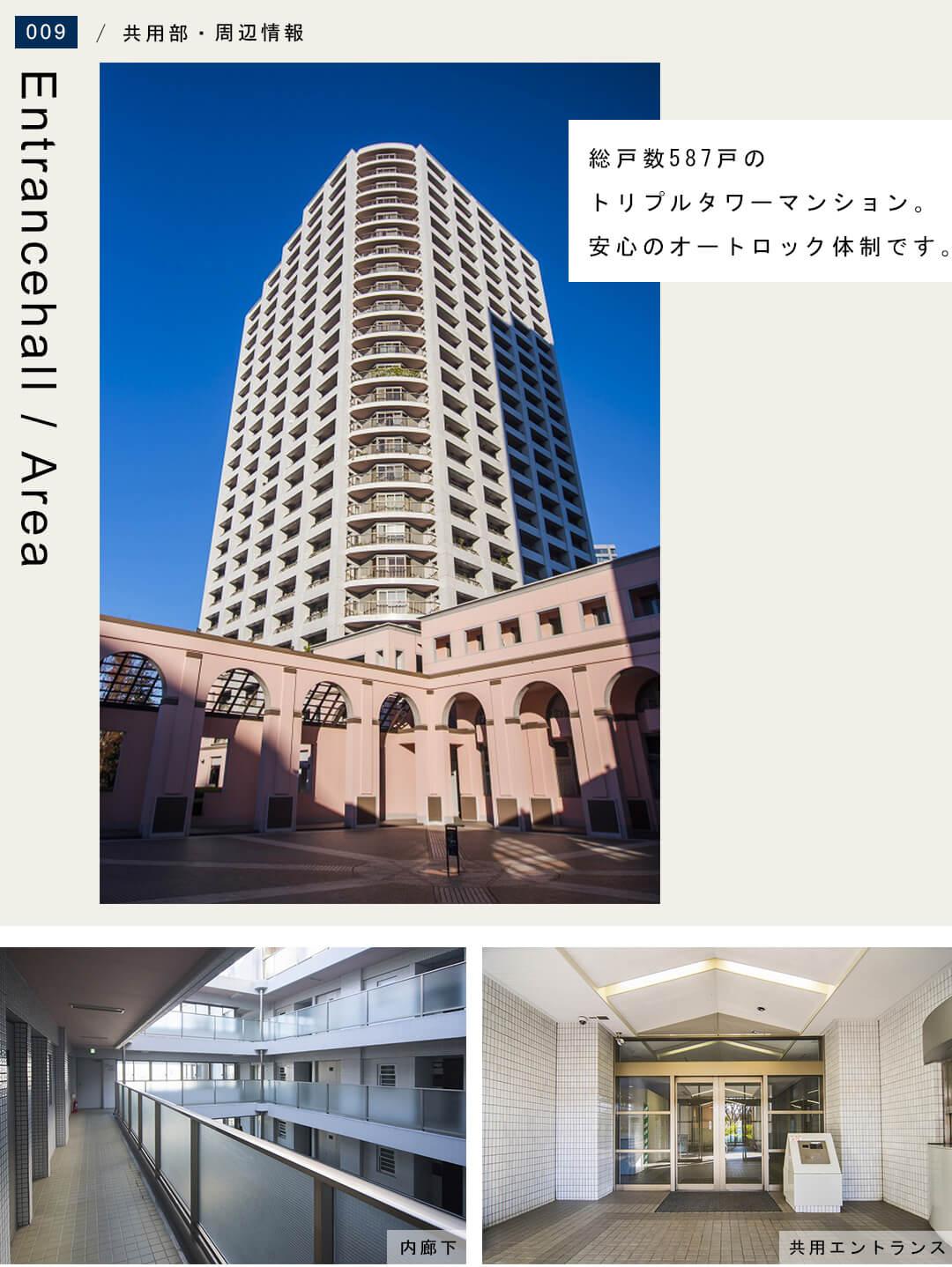 西戸山タワーホウムズノースタワーの外観と共用部