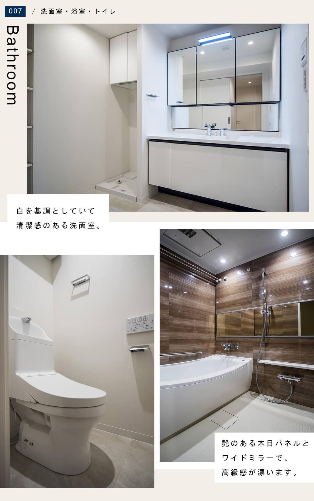 西戸山タワーホウムズノースタワーの洗面室と浴室とトイレ