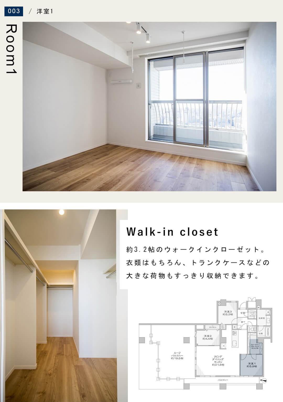 西戸山タワーホウムズノースタワーの洋室