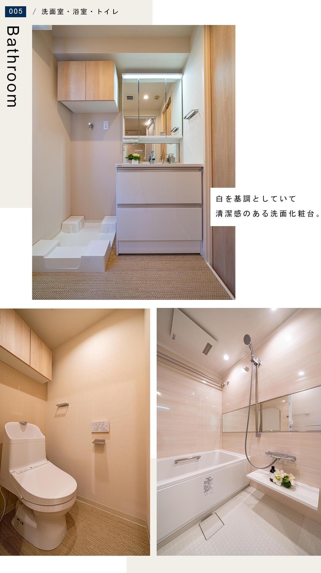 デュオ・スカーラ阿佐ヶ谷Ⅱの洗面室と浴室とトイレ