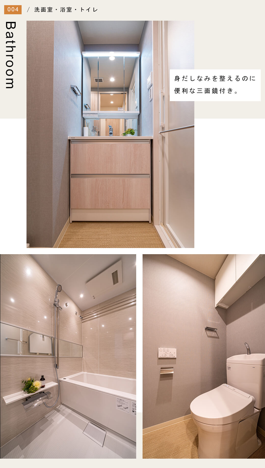 ダイナシティ高円寺の洗面室と浴室とトイレ