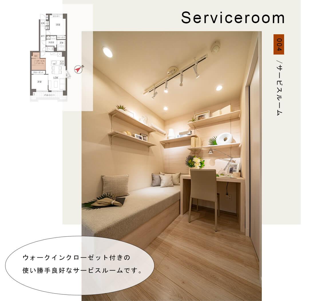 004サービスルーム,Serviceroom