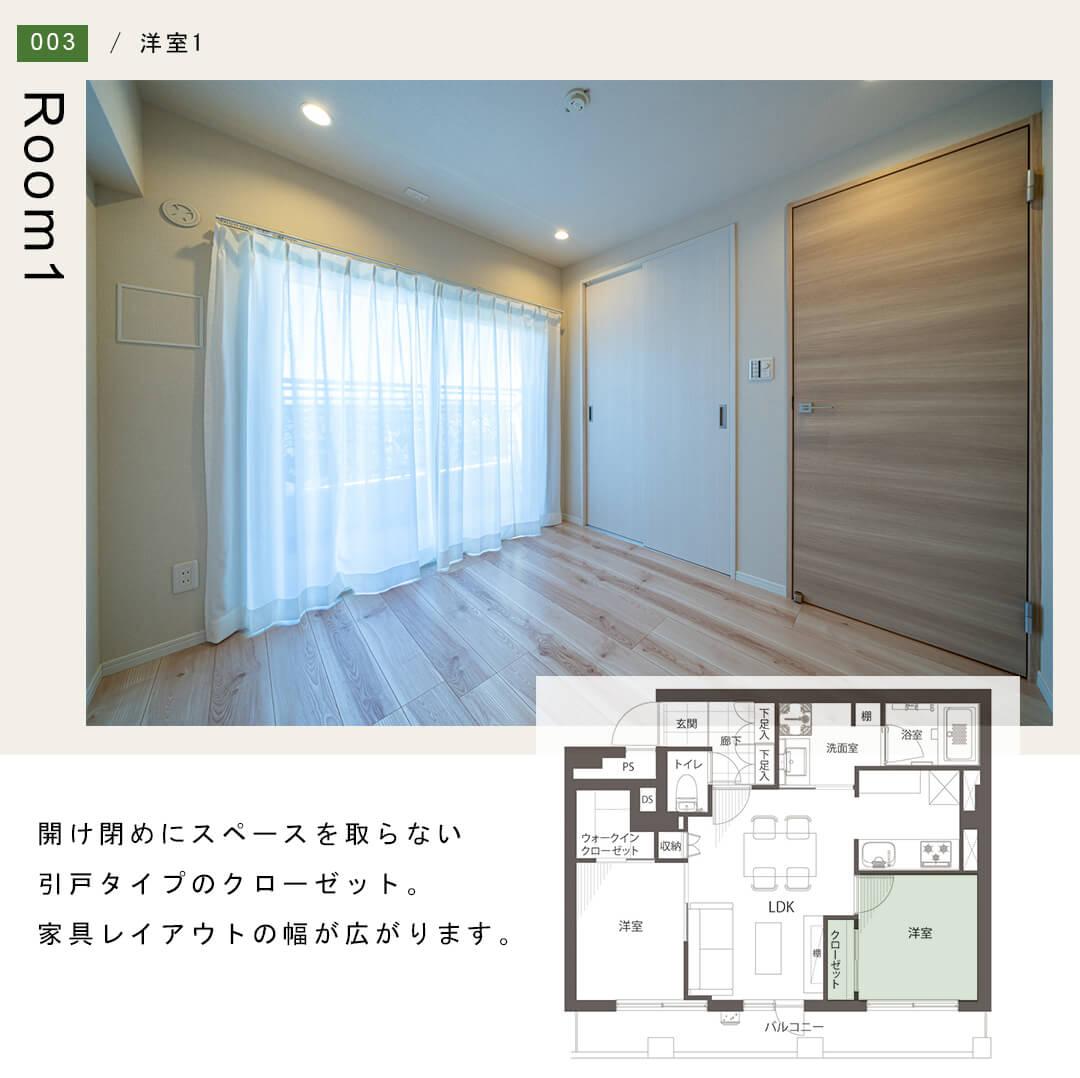 高井戸第二ハイホームの洋室