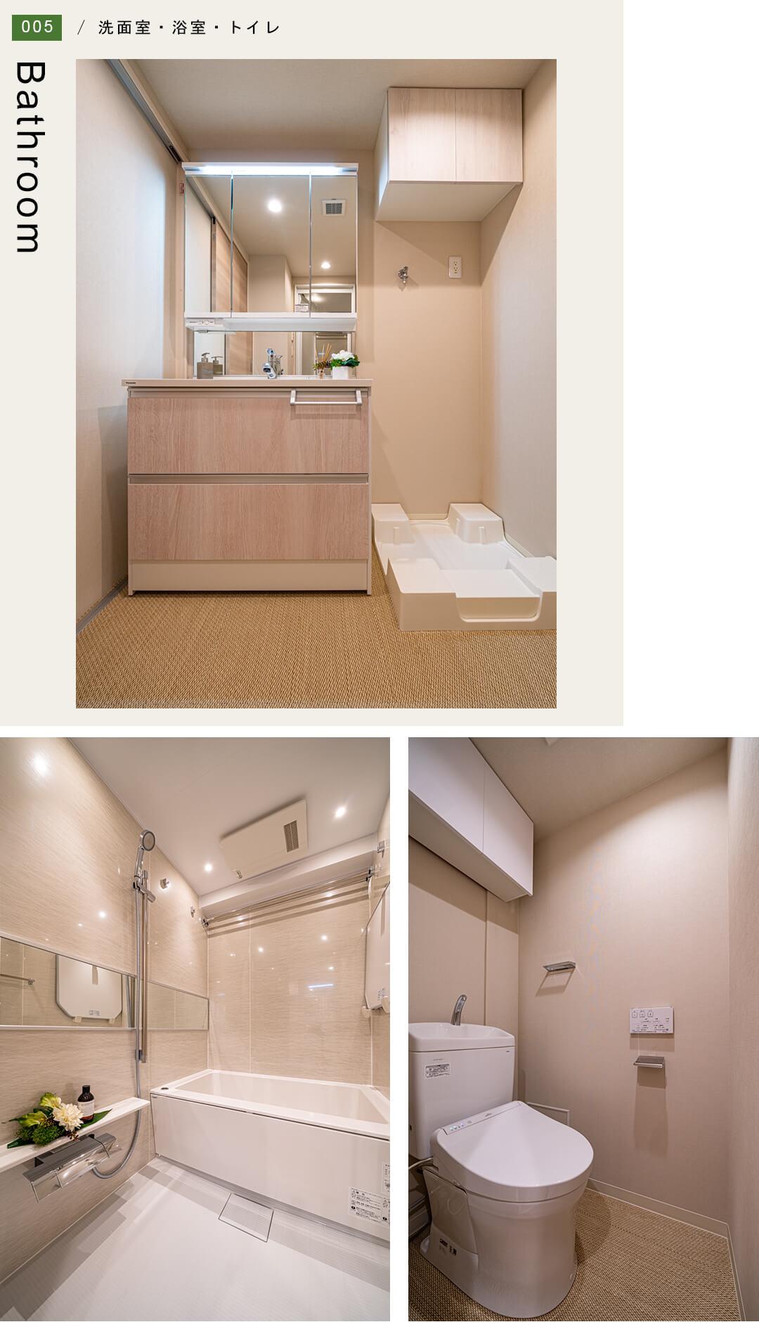 高井戸第二ハイホームの洗面室と浴室とトイレ