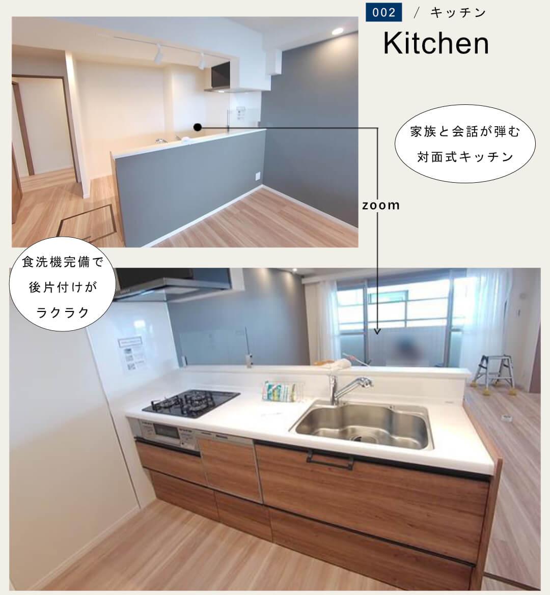 マイファリエ長崎101のキッチン
