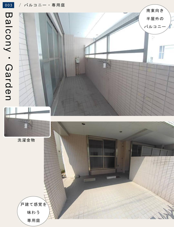 マイファリエ長崎101のバルコニー・専用庭