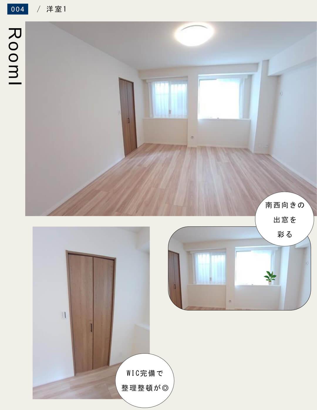 マイファリエ長崎101の洋室1