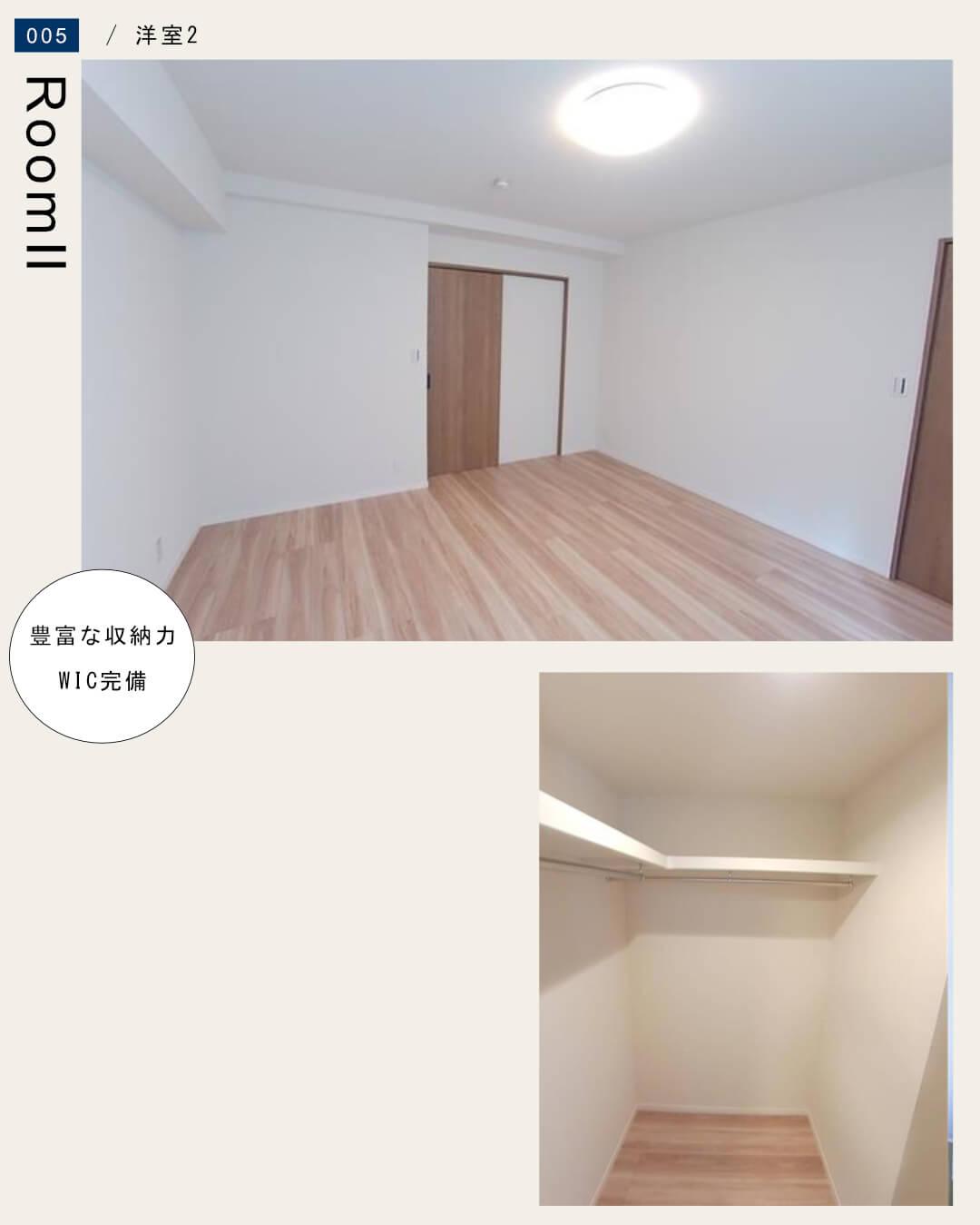 マイファリエ長崎101の洋室2