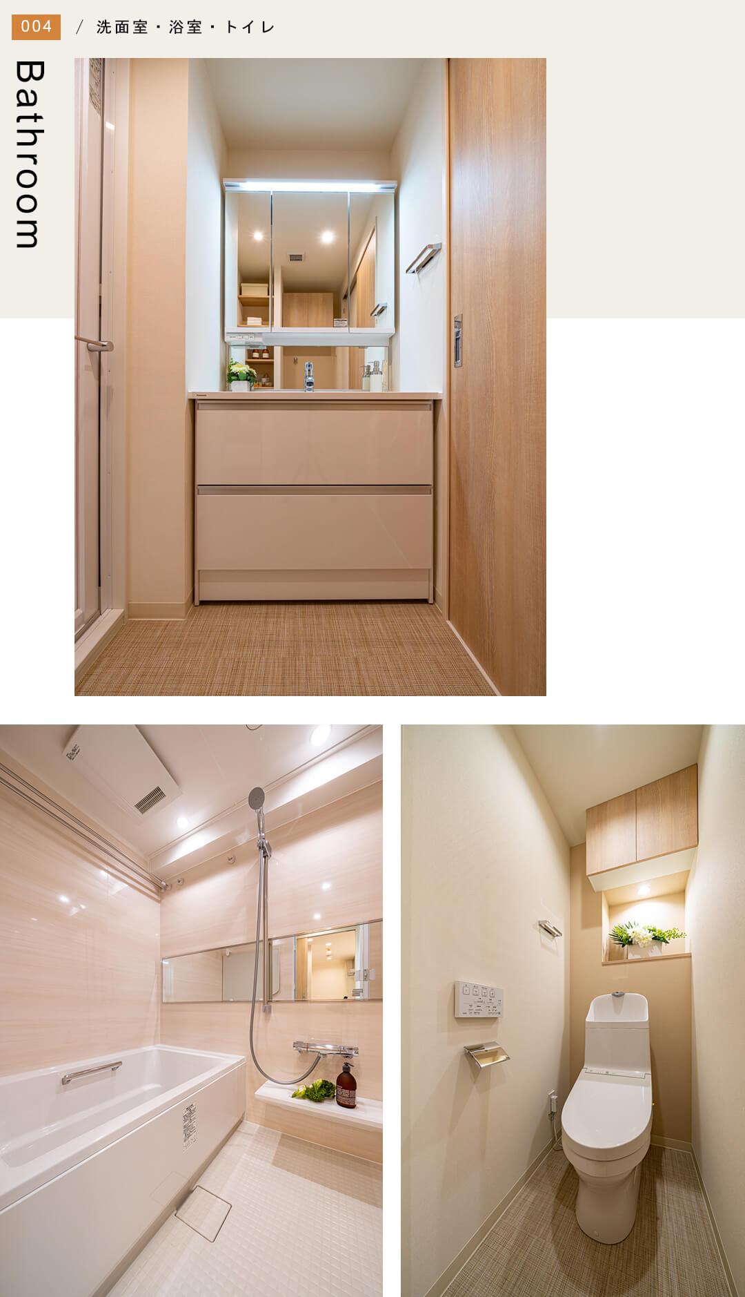 ガーデンホーム南大井の洗面室と浴室とトイレ