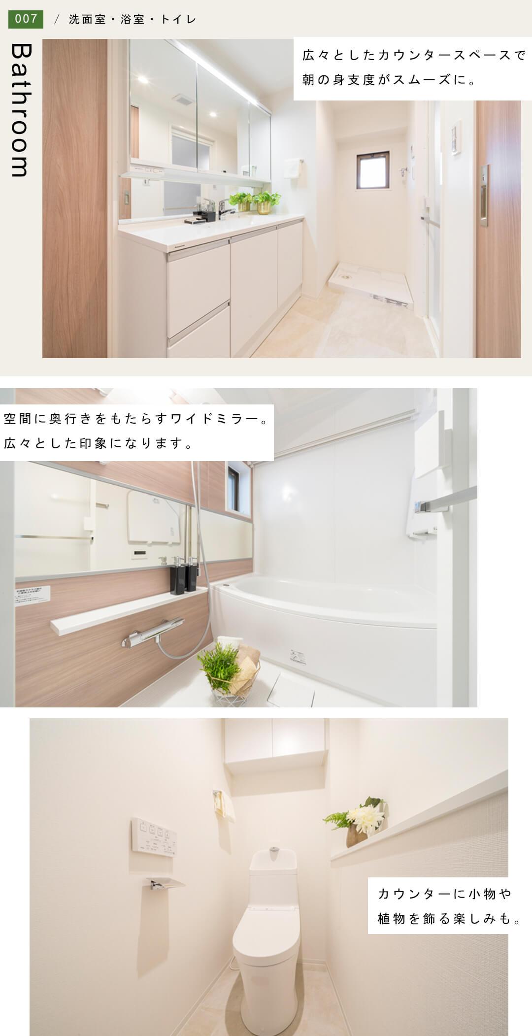 西国分寺レガの洗面室と浴室とトイレ