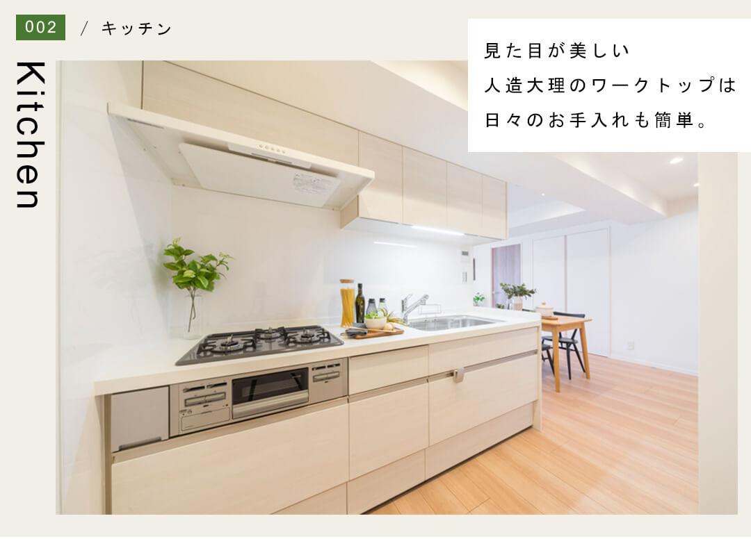 西国分寺レガのキッチン