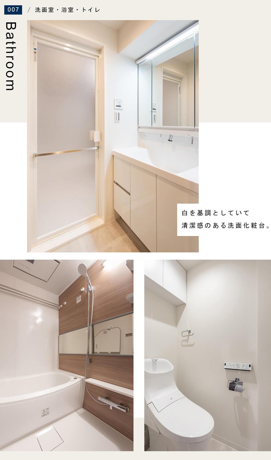 オリンポス西日暮里の洗面室と浴室とトイレ