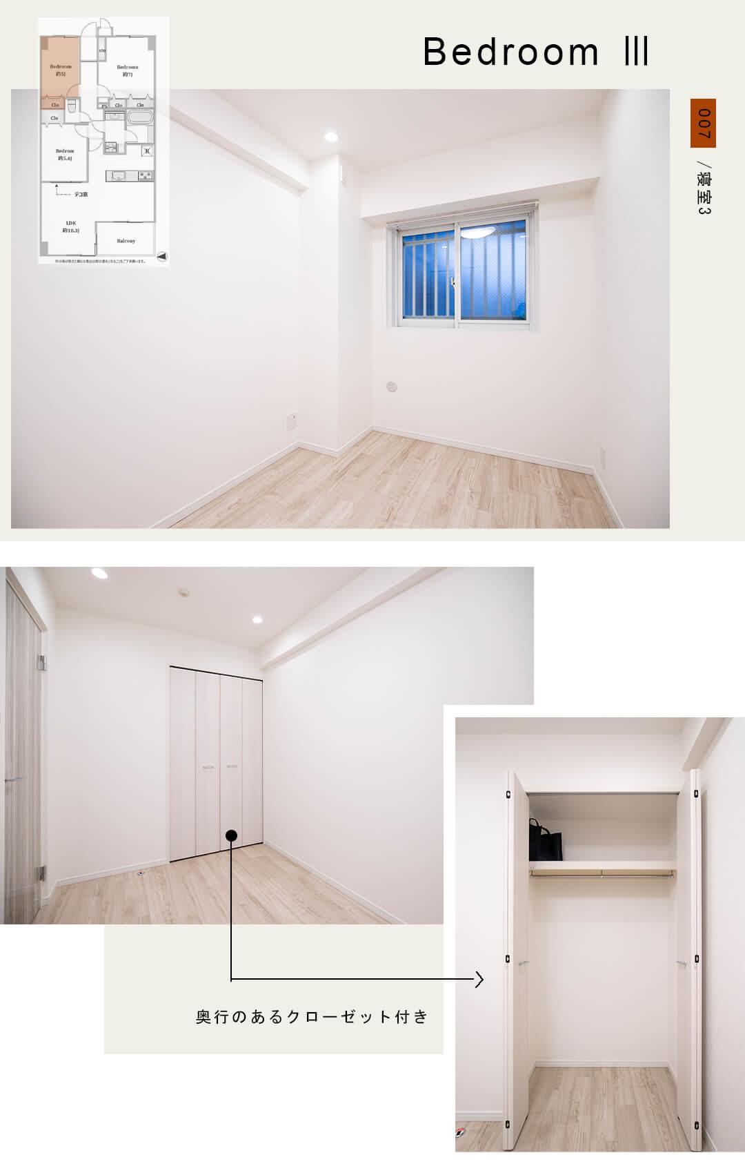 007寝室3,Room Ⅲ