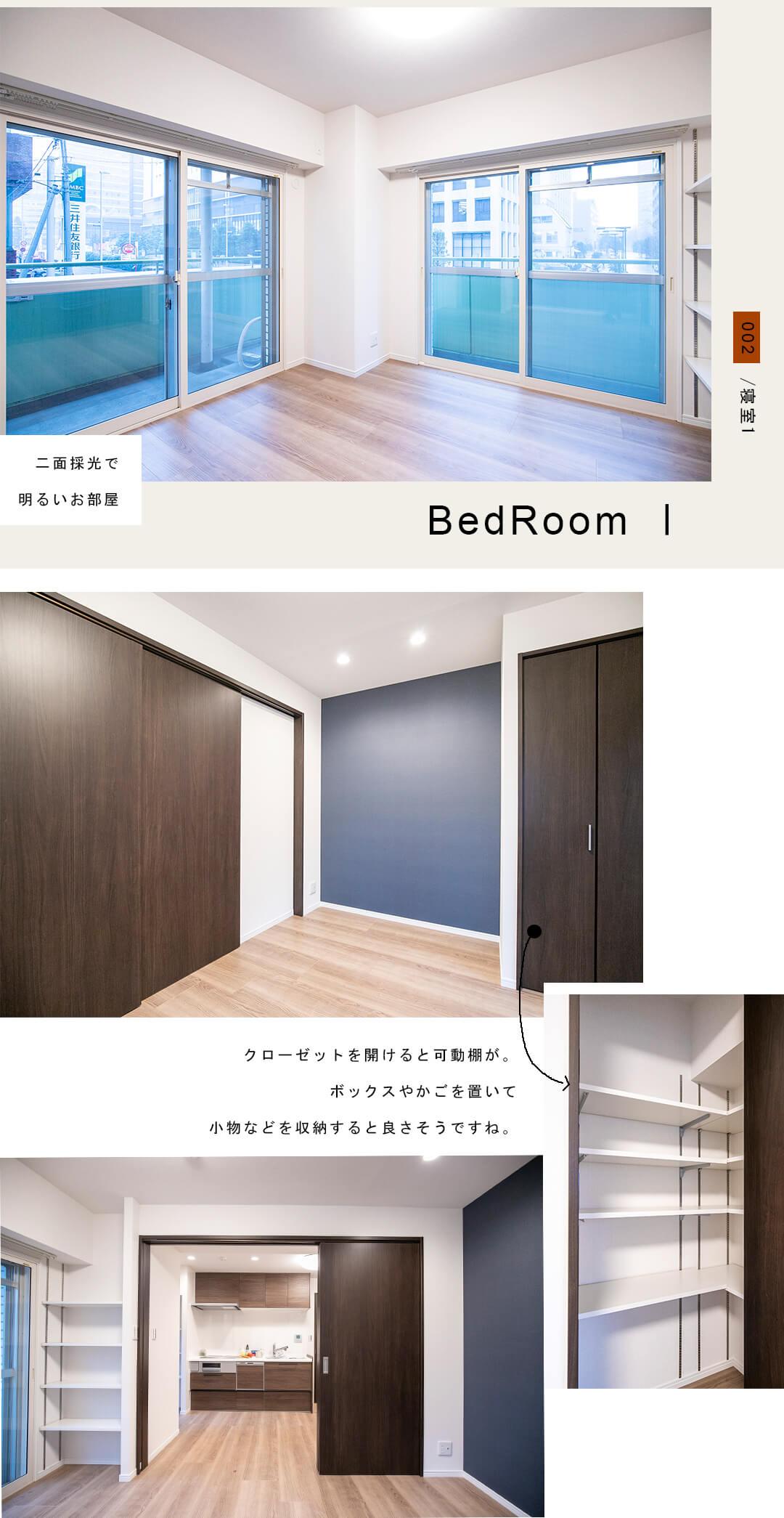 002寝室1,Bedroom Ⅰ
