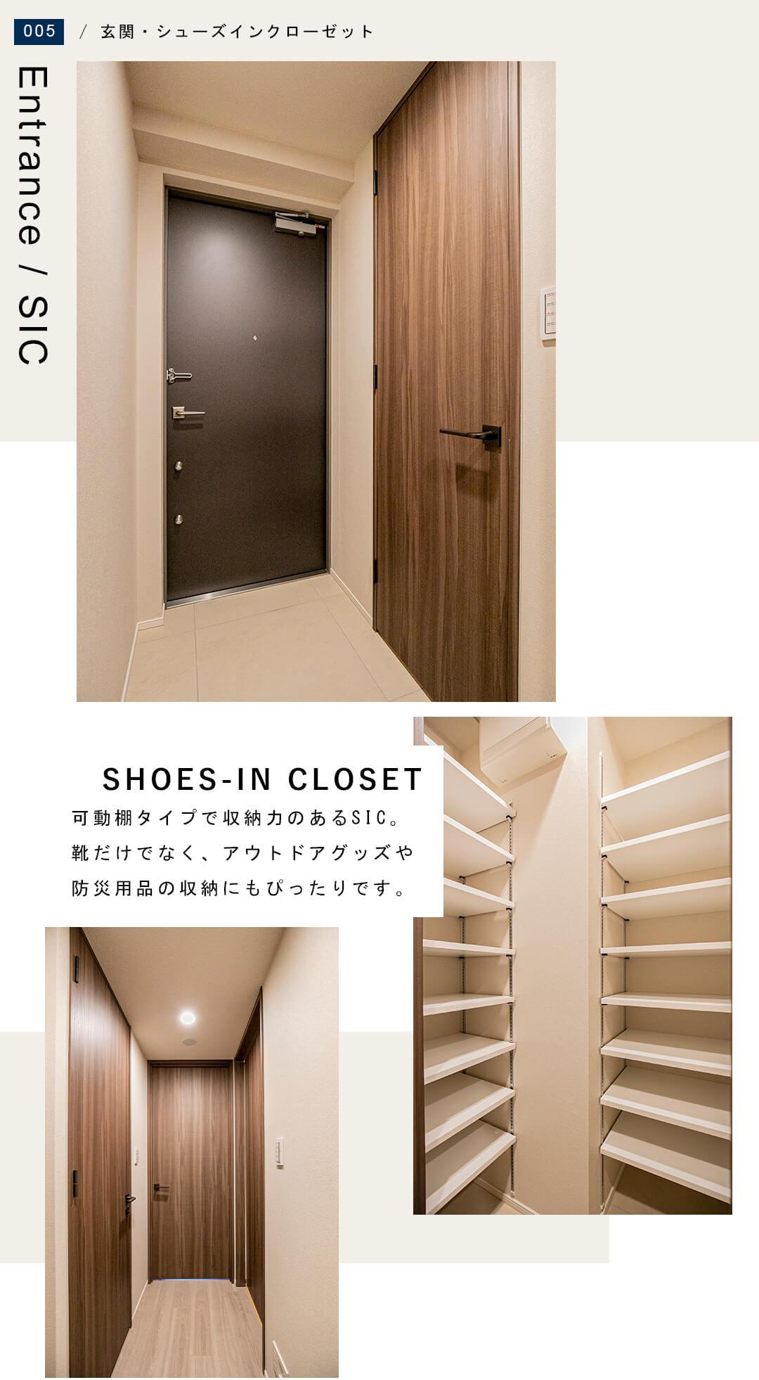 宮益坂ビルディングザ・渋谷レジデンスの玄関とシューズインクローゼット