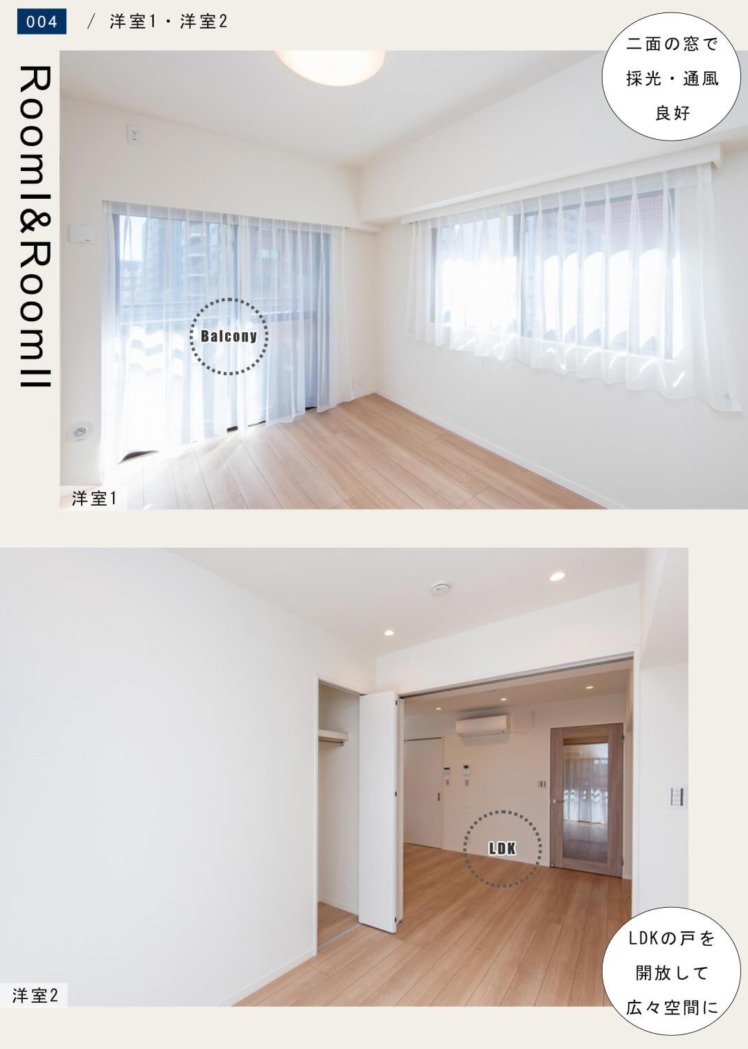 ブリリアンス日本橋浜町 602号室の洋室1・洋室2