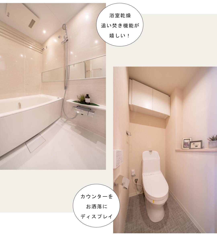 ライオンズステージ麻布の浴室・トイレ