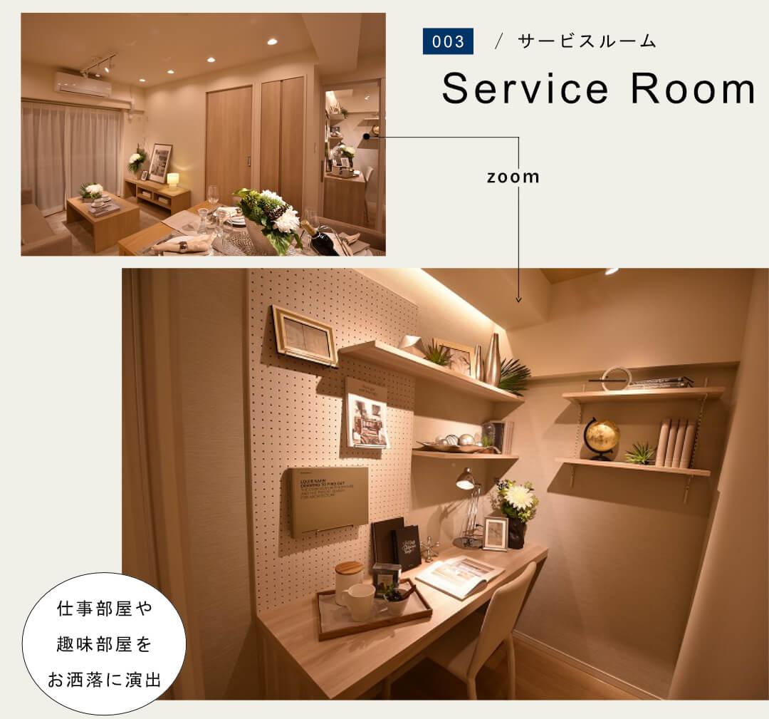 菊川グリーンハイツのサービスルーム