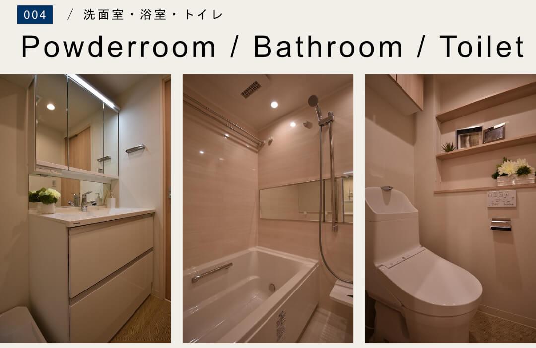 菊川グリーンハイツの洗面室・浴室・トイレ