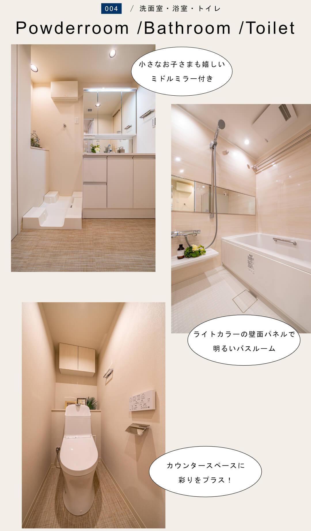 両国スカイハイツ209の洗面室・浴室・トイレ