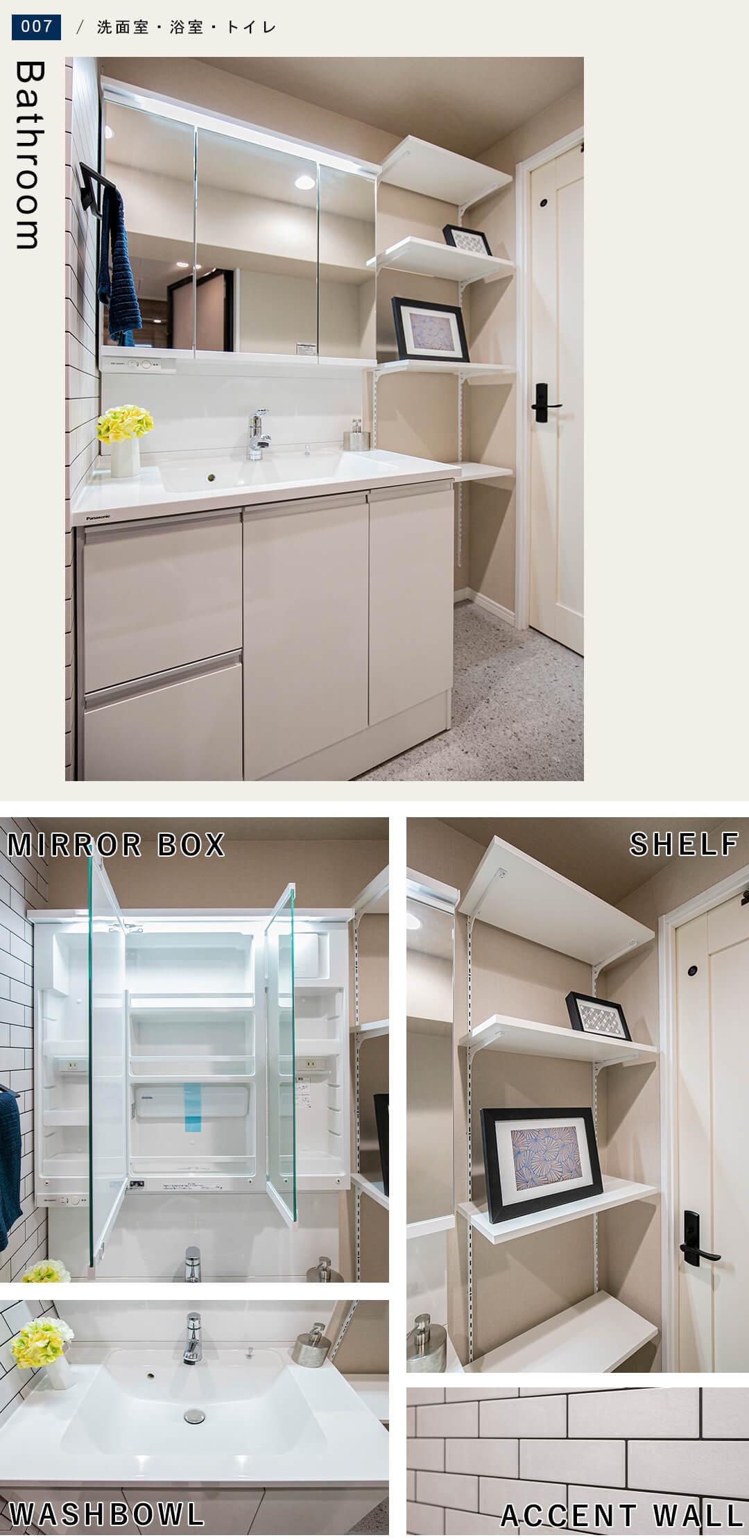 セザール荻窪の洗面室