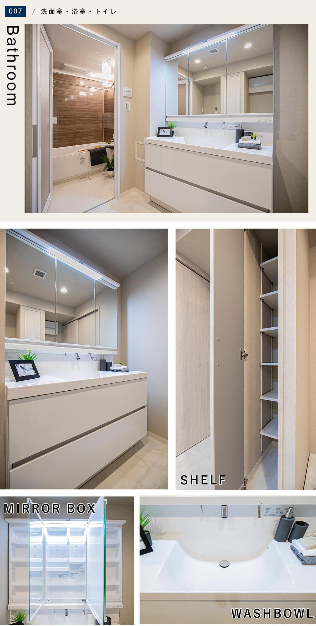 朝日マンション新中野の洗面室