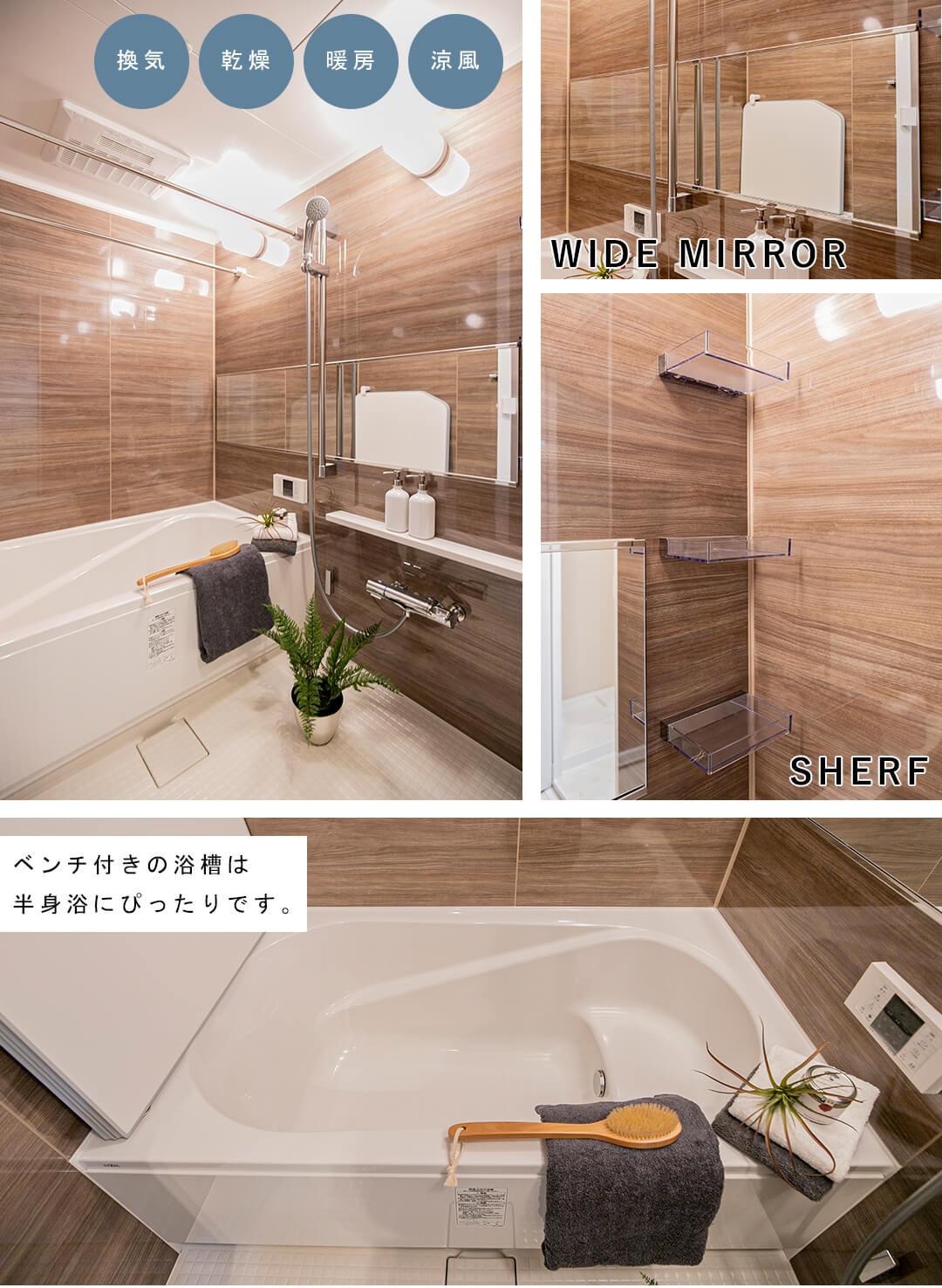朝日マンション新中野の浴室
