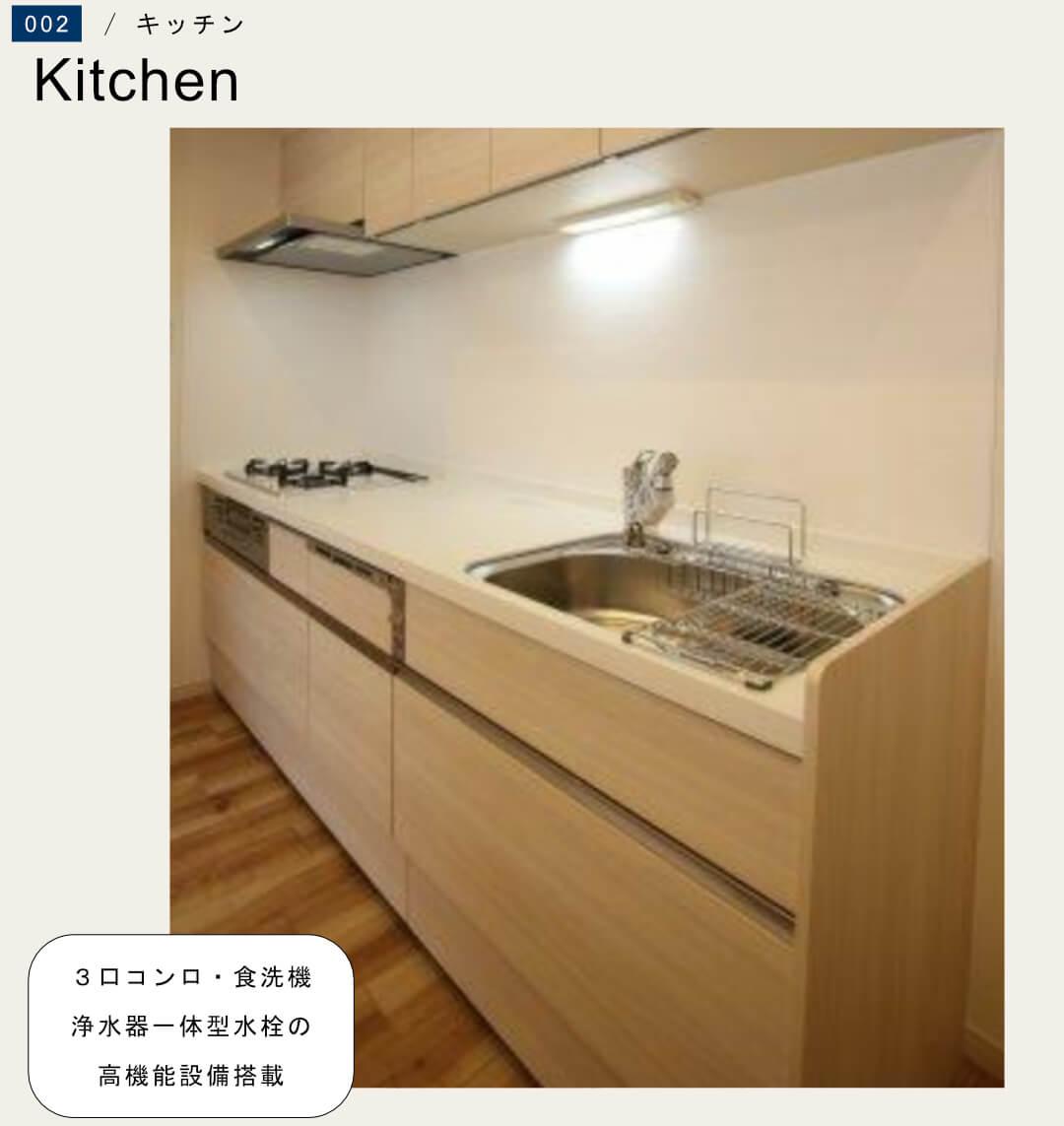 コスモ二子玉川 4階のキッチン