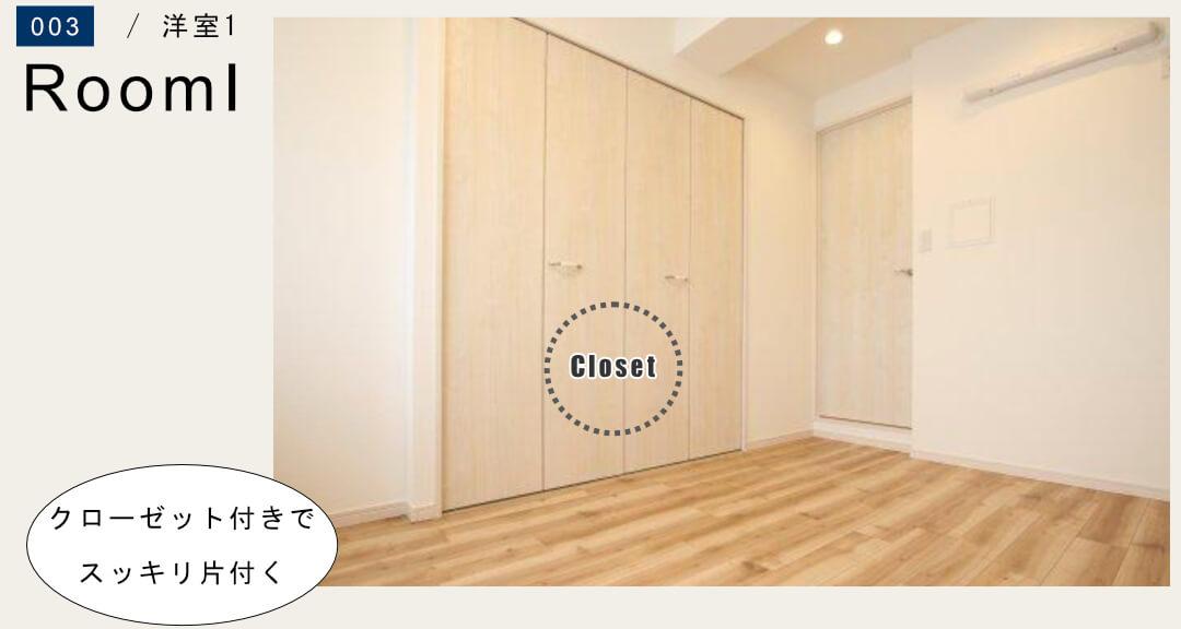 コスモ二子玉川 4階の洋室1
