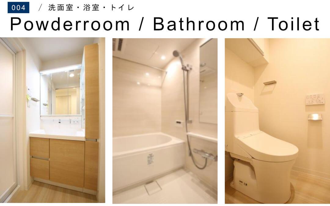 コスモ二子玉川 4階の洗面室・浴室・トイレ