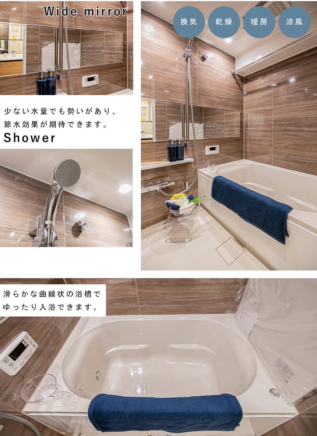 カインドステージ高輪台の浴室