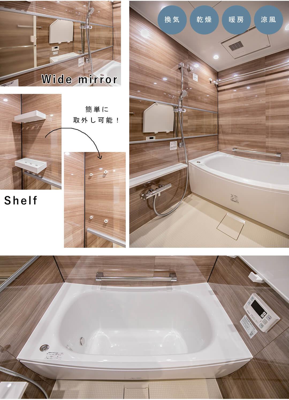 北品川ホームズの浴室